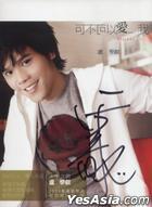 Love Me (Autographed Version)