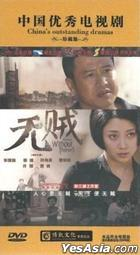 Wu Zei (DVD) (End) (China Version)