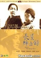 Record of a Tenement Gentleman (Hong Kong Version)
