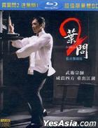 Ip Man 2 (Blu-ray) (2-Disc Edition) (Taiwan Version)