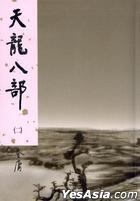 天龍八部 (二) 台灣新修版