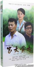 Jia Da Ye Da (2015) (DVD) (Ep. 1-24) (End) (China Version)