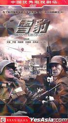 Snow Leopard (H-DVD) (End) (China Version)