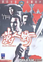 万人斩 (1980) (DVD) (香港版)
