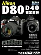 Nikon D80 D40 Wan Quan Jie Xi