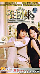 Romantic Princess (H-DVD) (Part III) (End) (China Version)