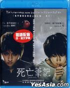 Death Note (2006) (Blu-ray) (English Subtitled) (Vicol Version) (Hong Kong Version)
