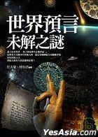 Shi Jie Yu Yan Wei Jie Zhi Mi