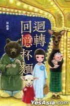 Wei Miao Wu Yu 40: Hui Zhuan Hui Yi Bei Mian