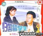 Gui Guo Liu Xue Sheng (VCD) (China Version)