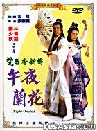 楚留香新传 - 午夜兰花 (DVD) (台湾版)
