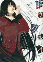 賭ケグルイ   2 / ガンガンコミックスJOKER