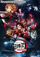 Demon Slayer: Kimetsu no Yaiba the Movie: Mugen Train (DVD) (Normal Edition) (English Subtitled) (Japan Version)