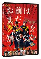 You Still Don't Get Gunma (DVD) (Japan Version)