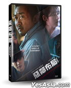 Ordinary People (2018) (DVD) (Taiwan Version)
