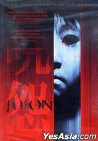 Ju-On: The Grudge (DVD) (US Version)