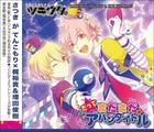 Tsukiuta. Series 'Duet CD (Nenshougumi) Datte Madamada Avant Title' (Japan Version)