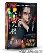 人間失格:太宰治與他的三個女人 (2019) (DVD) (台灣版)