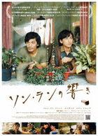 Song Lang  (DVD)(Japan Version)
