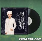 Feng Sheng Sui Yue (2 Vinyl LP) (Limited Edition)