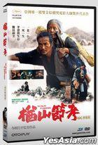 The Ballad Of Narayama (1983) (DVD) (4K Remastered Edition) (Taiwan Version)