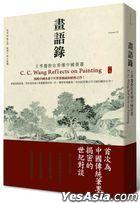 Hua Yu Lu : Wang Ji Qian Jiao Ni Kan Dong Zhong Guo Shu Hua