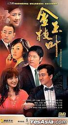 Jin Zhi Yu Xie (H-DVD) (End) (China Version)