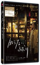 Their Distance (DVD) (Normal Edition) (Japan Version)
