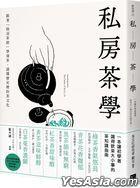 Si Fang Cha Xue : Gen Zhu Lu Yu Cha Jing Xue Qie Cha , Du Dong Li Shi Li De Cha Wen Hua
