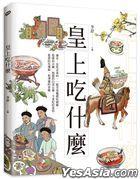 Huang Shang Chi Shi Mo : Li Shi , Shi Chi Chu Lai De , Yi Qi Xiang Yong Zhen嬛 De Zhu Ti , Gan Long De Huo Guo , Ru Yi De Bai Cai Dou Fu , Ling Gui Fei De Li Zhi , Ci Xi De Mei Gui Bing , He Pu Yi De Xiang Bin