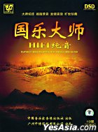 Masters Of Chinese Traditional Music HiFi Solo Apprechiation (Deluxe Version) (China Version)