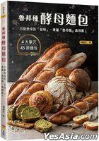 Lu Bang Zhong Xiao Mu Mian Bao : Xiao Mai Shou Cheng De [ Zhi Wei ]