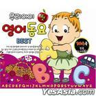 English Kids Song Best (2CD)