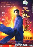 Dragon Get Angry (DVD) (China Version)