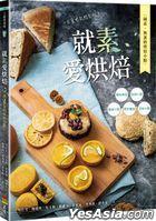 Jiu Su Ai Hong Bei : Chun Su , Wu Dan Nai Hong Bei Xiao Dian