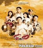 Coolie (2019) (DVD) (Ep. 1-30) (End) (Taiwan Version)