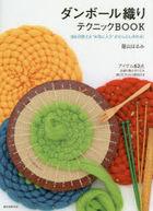 Cardboard Handweaving Technique Book 365 Days Tsukaeru Okiniiri ga Dondon Tsukureru