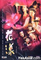 花漾 (2012) (DVD) (香港版)