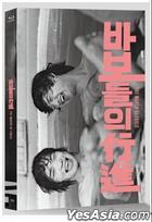 The March of Fools (1975) (Blu-ray) (Korea Version)