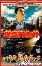 Ran Shao De Sheng Ming (H-DVD) (End) (China Version)