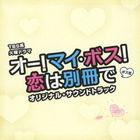 TV Drama OH! MY BOSS! Koi wa Bessatsu de Original Soundtrack (Japan Version)