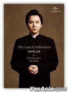 Lim Hyung Joo - The Last Confession (CD + DVD First Press Limited Edition)