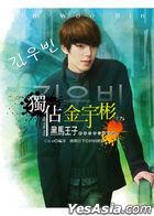 Kim Woo Bin: Hei Ma Wang Zi Xing Lu Li Cheng Wan Quan Shou Lu