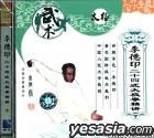 Li De Yin 24Shi Tai Ji Quan Jing Jiang Xia (VCD) (China Version)