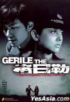 The Gerile (Hong Kong Version)