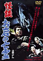 Kaidan Oiwa No Borei (DVD) (Japan Version)