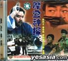 Mo Deng Shen Tan (VCD) (China Version)
