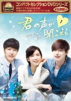 I Can Hear Your Voice (DVD) (Box 1) (Japan Version)