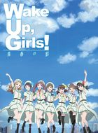 Movie Wake Up, Girls! Seishun no Kage (Blu-ray+CD) (First Press Limited Edition)(Japan Version)