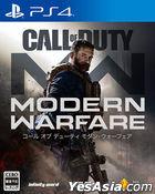 Call of Duty Modern Warfare (Japan Version)